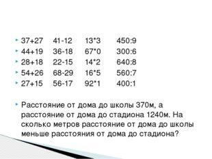 37+2741-1213*3450:9 44+1936-1867*0300:6 28+1822-1514*2640:8 5