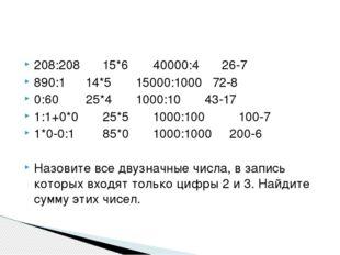 208:208 15*640000:4 26-7 890:1 14*515000:1000 72-8 0:60 25*41000:1