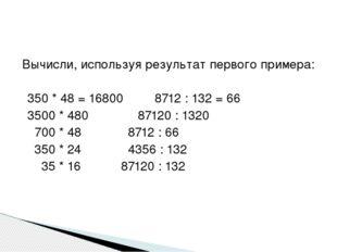 Вычисли, используя результат первого примера: 350 * 48 = 168008712 : 132 =
