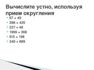 97 + 49 398 + 435 237 + 48 1999 + 368 515 + 198 349 + 889 Вычислите устно, ис