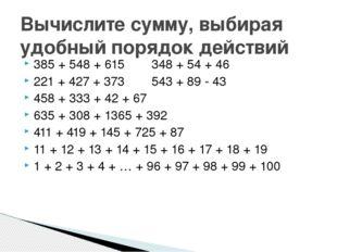 385 + 548 + 615348 + 54 + 46 221 + 427 + 373543 + 89 - 43 458 + 333 + 42