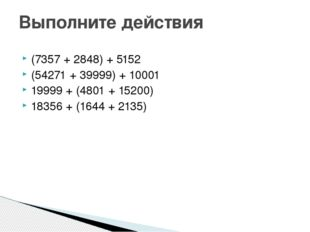 (7357 + 2848) + 5152 (54271 + 39999) + 10001 19999 + (4801 + 15200) 18356 + (