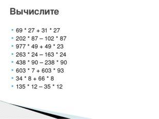 69 * 27 + 31 * 27 202 * 87 – 102 * 87 977 * 49 + 49 * 23 263 * 24 – 163 * 24