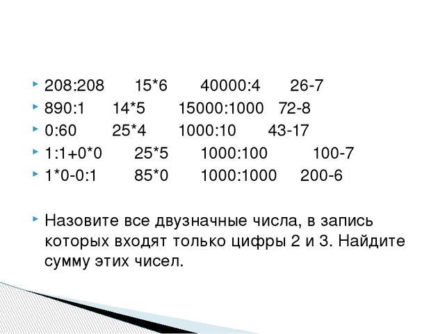 208:208 15*640000:4 26-7 890:1 14*515000:1000 72-8 0:60 25*41000:1...