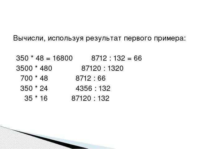 Вычисли, используя результат первого примера: 350 * 48 = 168008712 : 132 =...