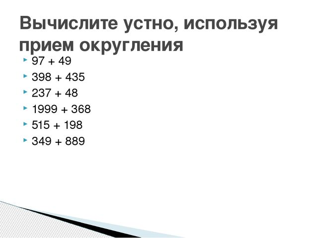 97 + 49 398 + 435 237 + 48 1999 + 368 515 + 198 349 + 889 Вычислите устно, ис...