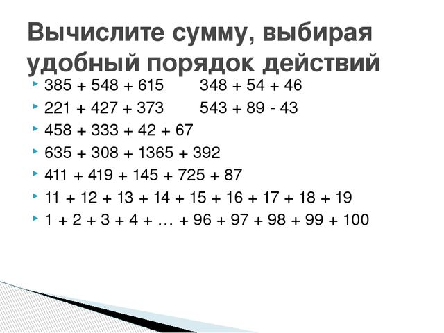 385 + 548 + 615348 + 54 + 46 221 + 427 + 373543 + 89 - 43 458 + 333 + 42...
