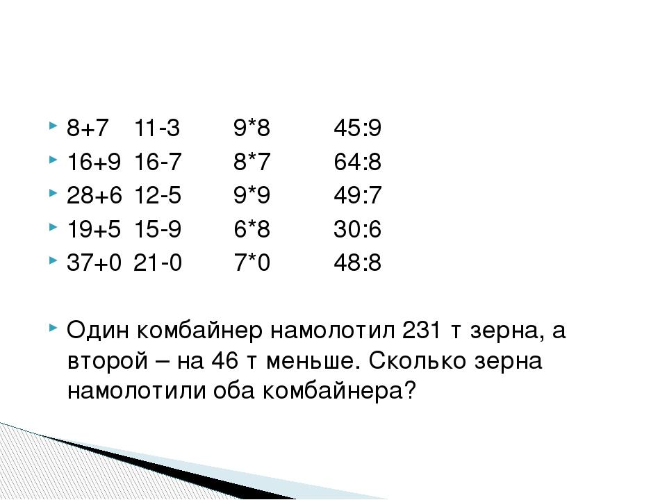 8+711-39*845:9 16+916-78*764:8 28+612-59*949:7 19+515-96*8...