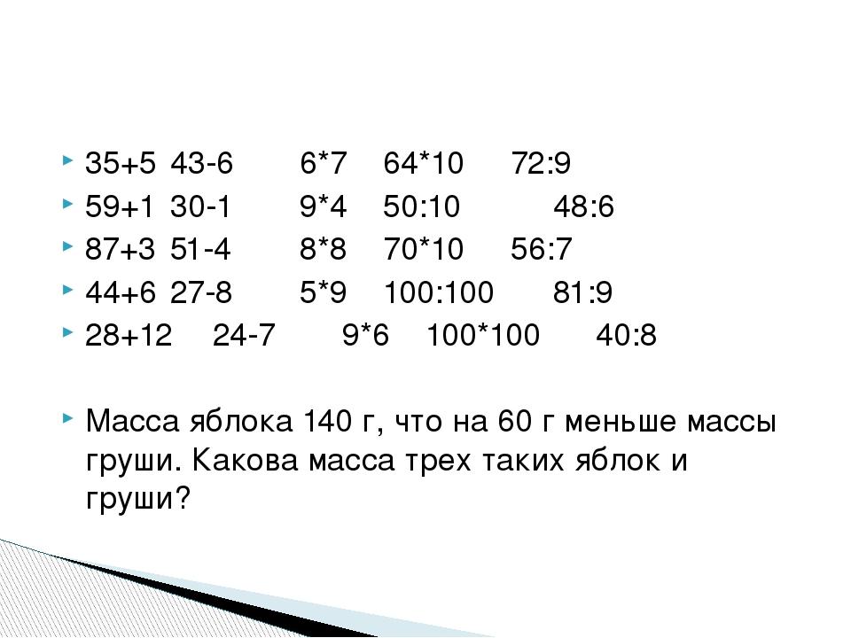 35+543-6 6*764*1072:9 59+130-1 9*450:1048:6 87+351-4 8*870*10...