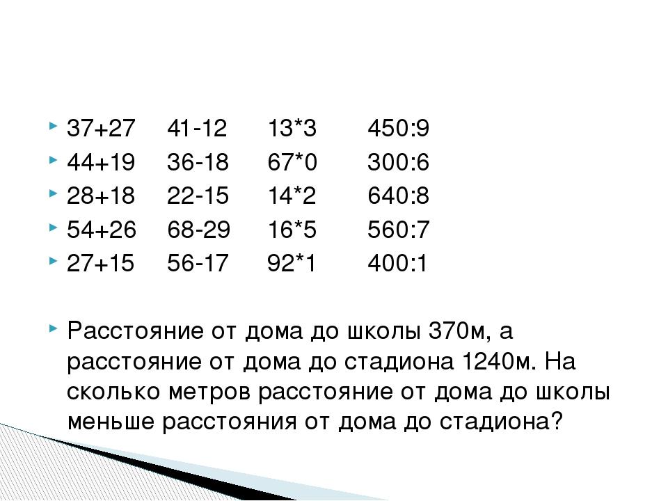 37+2741-1213*3450:9 44+1936-1867*0300:6 28+1822-1514*2640:8 5...
