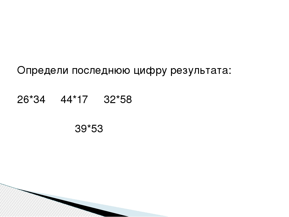 Определи последнюю цифру результата: 26*3444*1732*58 39*53