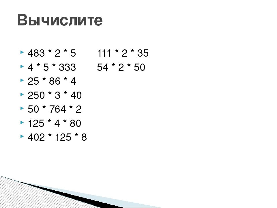 483 * 2 * 5111 * 2 * 35 4 * 5 * 333 54 * 2 * 50 25 * 86 * 4 250 * 3 * 4...