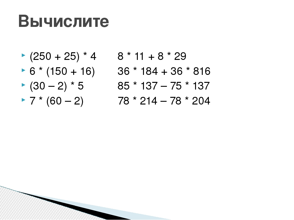 (250 + 25) * 48 * 11 + 8 * 29 6 * (150 + 16)36 * 184 + 36 * 816 (30 – 2)...