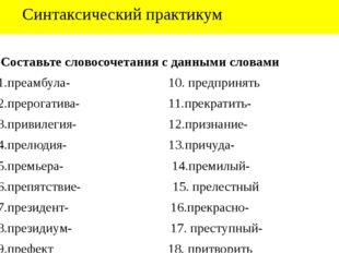 Синтаксический практикум .Составьте словосочетания с данными словами 1.преам