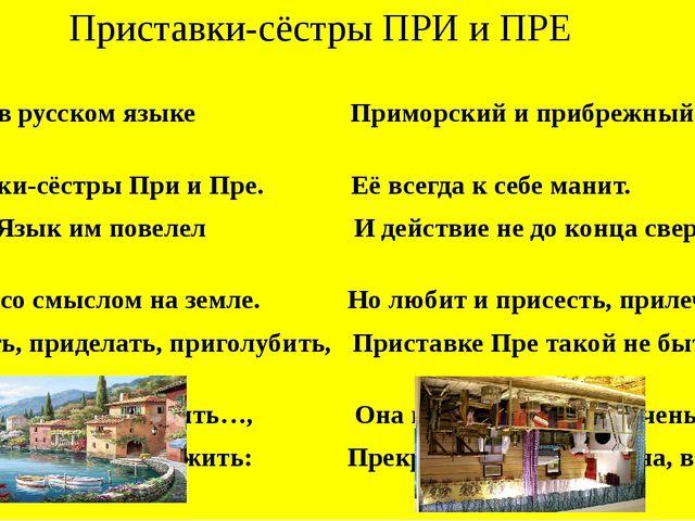Приставки-сёстры ПРИ и ПРЕ Бытуют в русском языке Приморский и прибрежный бы...