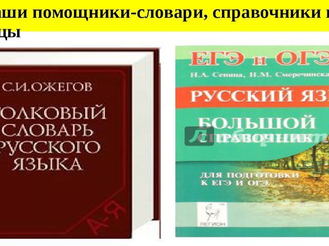 Ваши помощники-словари, справочники и таблицы