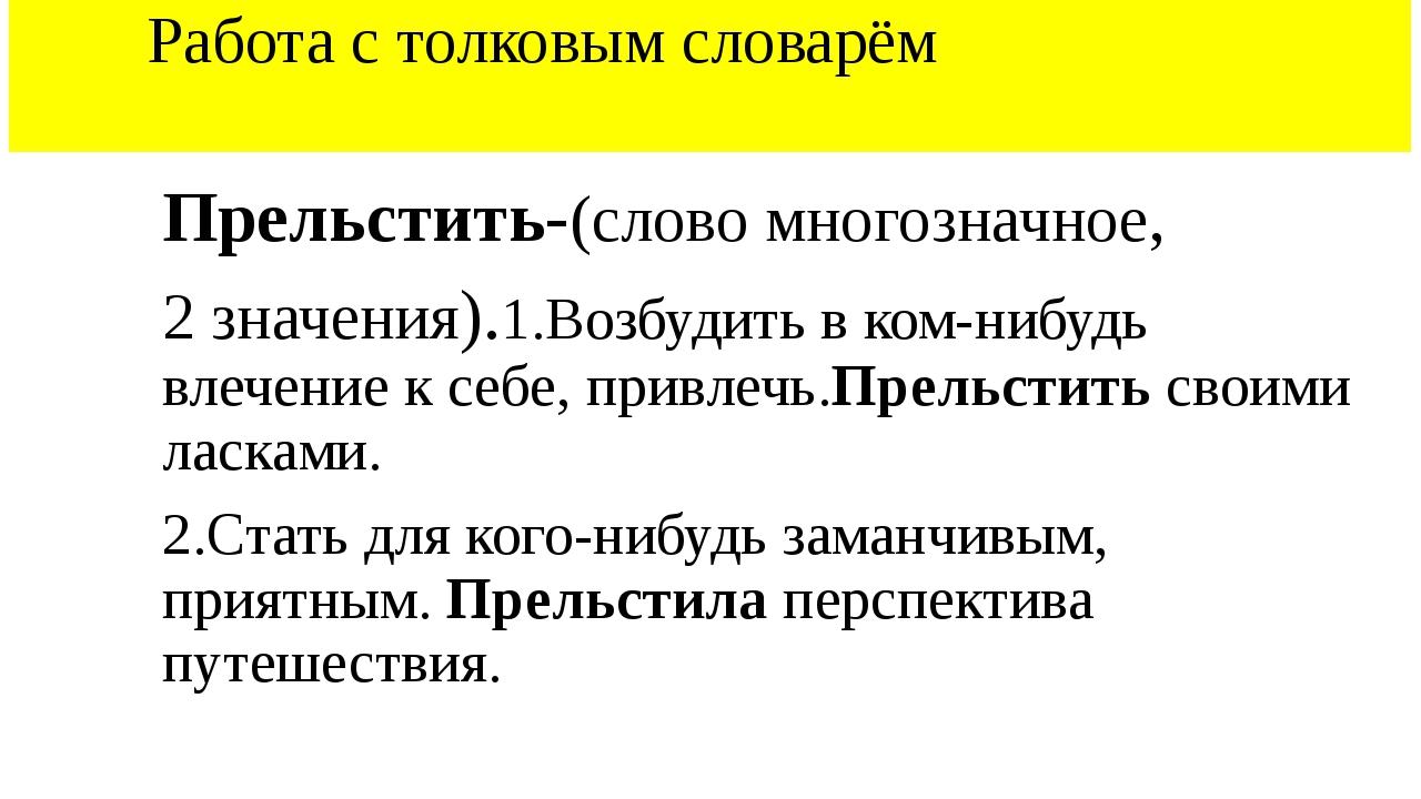 Работа с толковым словарём Прельстить-(слово многозначное, 2 значения).1.Воз...