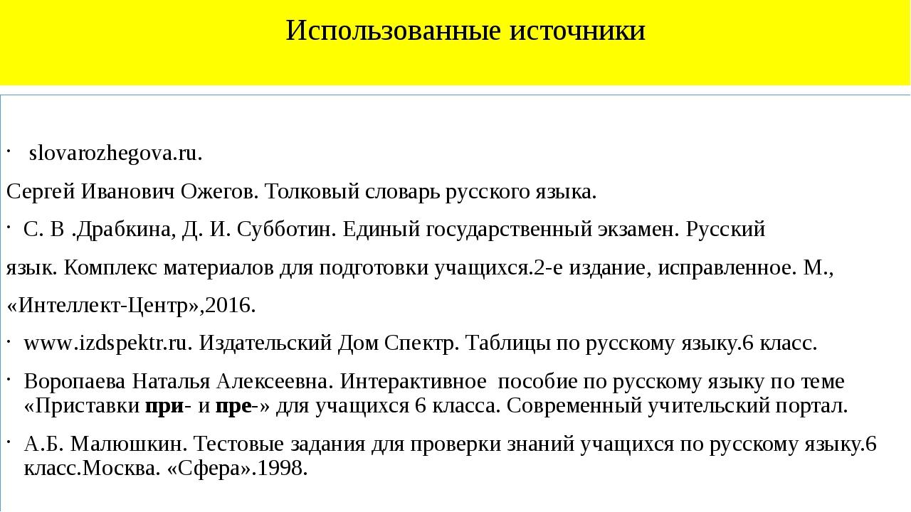 Использованные источники slovarozhegova.ru. Сергей Иванович Ожегов. Толковый...