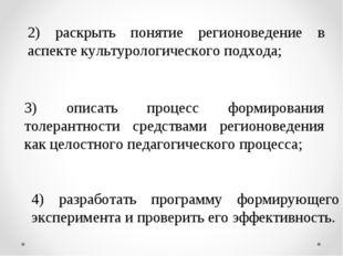 2) раскрыть понятие регионоведение в аспекте культурологического подхода; 3)