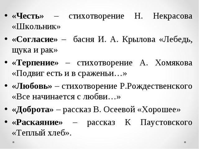 «Честь» – стихотворение Н. Некрасова «Школьник» «Согласие» – басня И. А. Крыл...