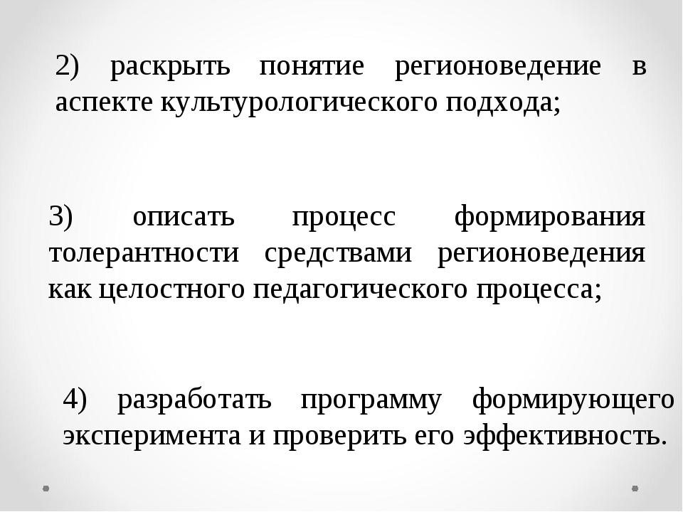 2) раскрыть понятие регионоведение в аспекте культурологического подхода; 3)...