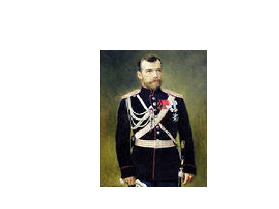 НИКОЛАЙ II – 1894-1917 ГГ.