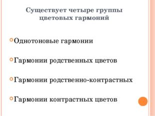 Существует четыре группы цветовых гармоний Однотоновые гармонии Гармонии родс