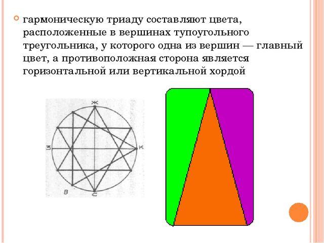 гармоническую триаду составляют цвета, расположенные в вершинах тупоугольного...