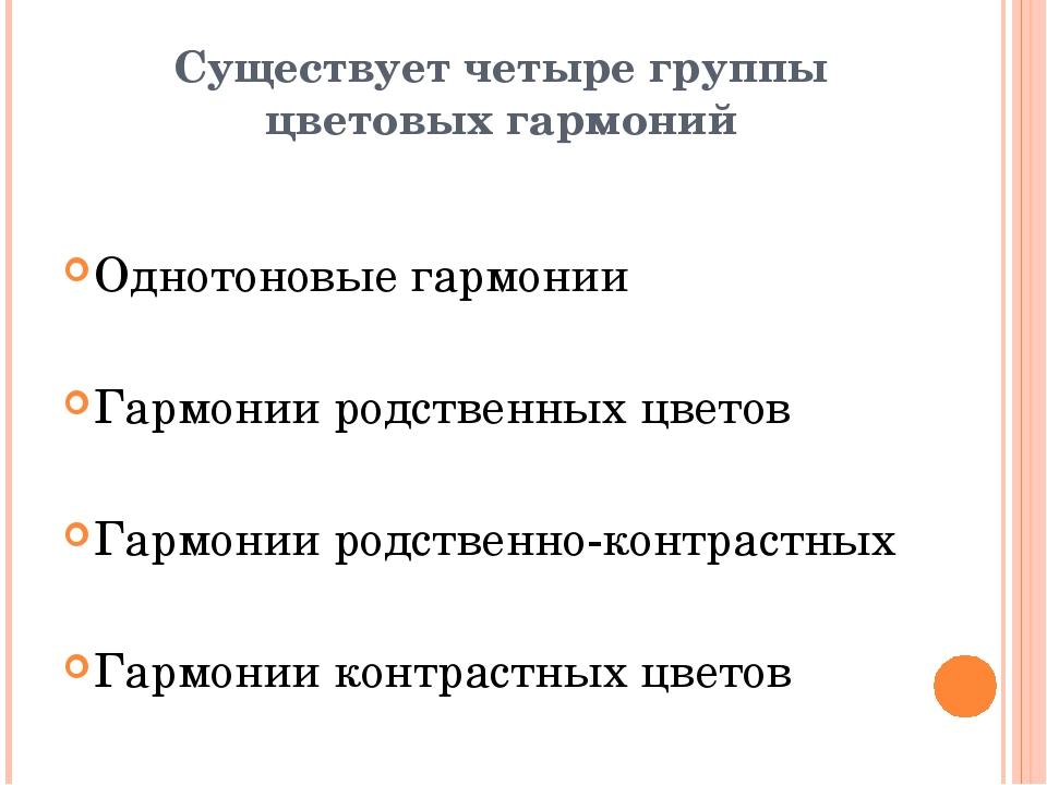 Существует четыре группы цветовых гармоний Однотоновые гармонии Гармонии родс...