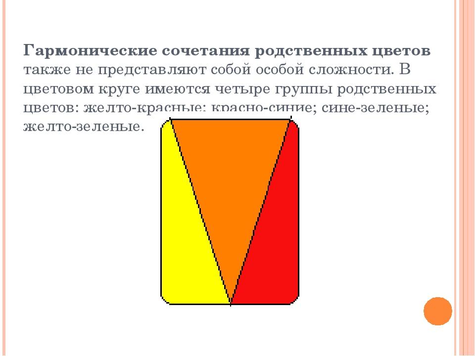 Гармонические сочетания родственных цветов также не представляют собой особой...