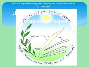 МБОУ Кюереляхская средняя общеобразовательная школа им. С.Г. Коврова Духовно-