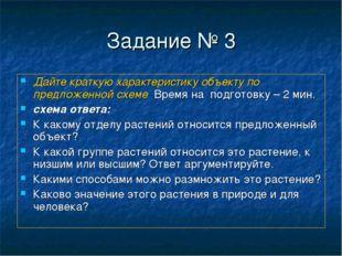 Задание № 3 Дайте краткую характеристику объекту по предложенной схеме. Время