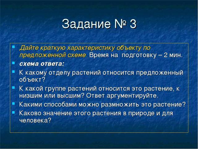 Задание № 3 Дайте краткую характеристику объекту по предложенной схеме. Время...