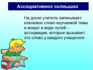 Ассоциативное солнышко На доске учитель записывает ключевое слово изучаемой т
