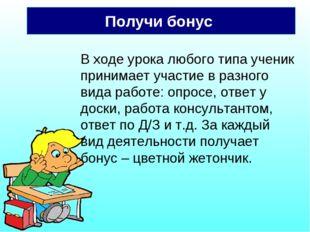 Получи бонус В ходе урока любого типа ученик принимает участие в разного вида