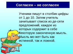 Согласен – не согласен Ученики пишут в столбик цифры от 1 до 10. Затем учител