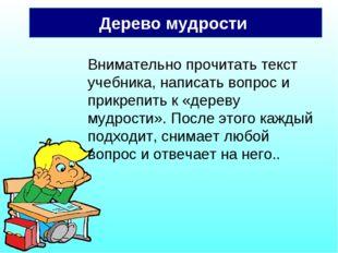 Дерево мудрости Внимательно прочитать текст учебника, написать вопрос и прикр