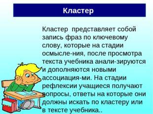 Кластер Кластер представляет собой запись фраз по ключевому слову, которые на