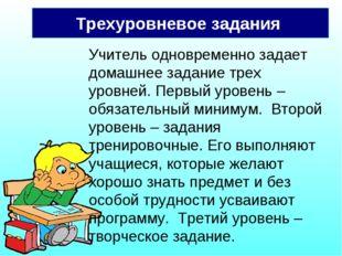Трехуровневое задания Учитель одновременно задает домашнее задание трех уровн