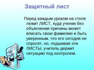 Защитный лист Перед каждым уроком на столе лежит ЛИСТ, куда ученик без объясн
