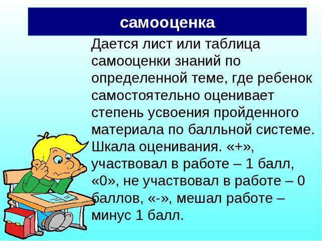 самооценка Дается лист или таблица самооценки знаний по определенной теме, гд...