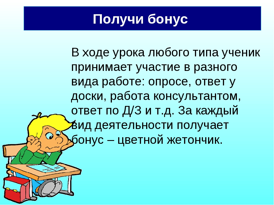 Получи бонус В ходе урока любого типа ученик принимает участие в разного вида...