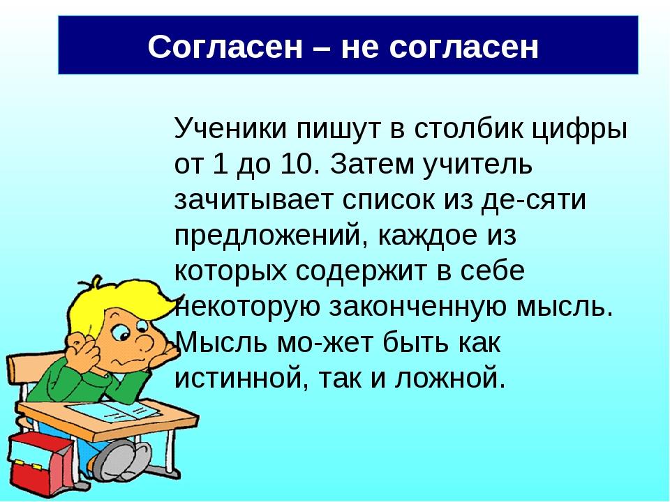 Согласен – не согласен Ученики пишут в столбик цифры от 1 до 10. Затем учител...