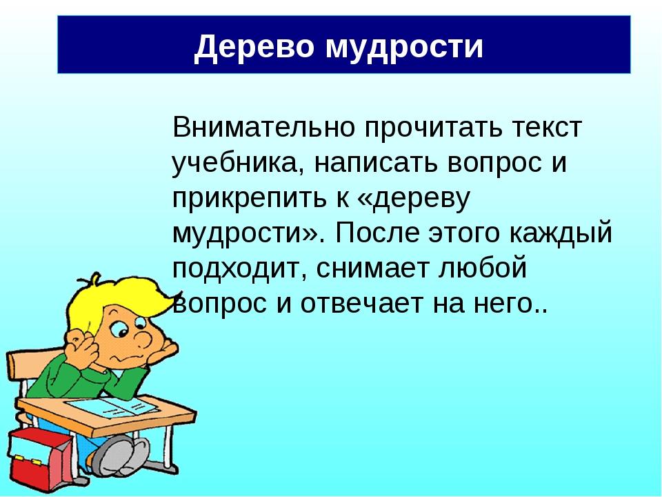 Дерево мудрости Внимательно прочитать текст учебника, написать вопрос и прикр...