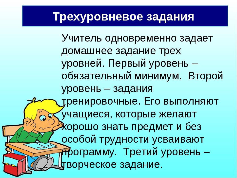 Трехуровневое задания Учитель одновременно задает домашнее задание трех уровн...