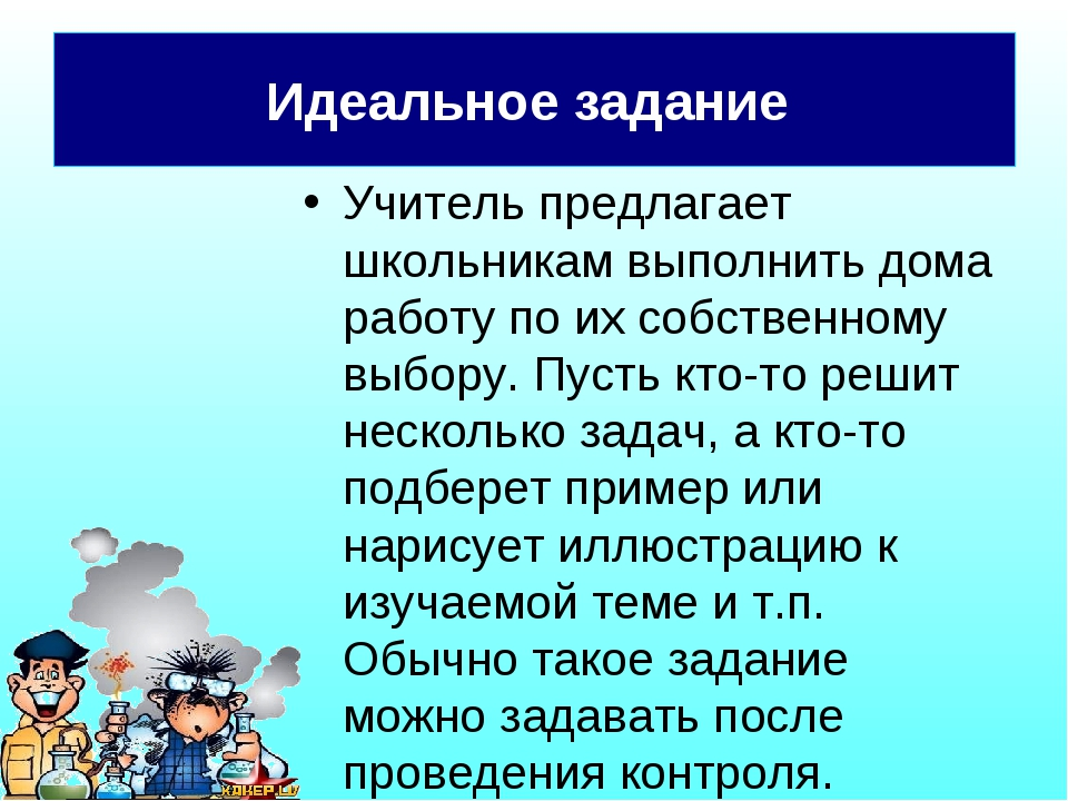 Учитель предлагает школьникам выполнить дома работу по их собственному выбору...