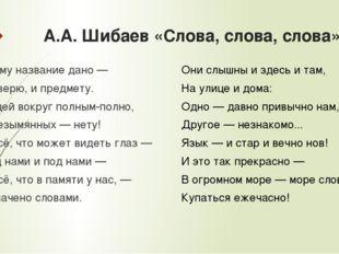 А.А. Шибаев «Слова, слова, слова» Всему название дано — И зверю, и предмету.
