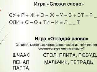 Игра «Сложи слово» СУ + Р + Ж + О – Ж – У – С + СТ = Р _ _ Т ОЛИ + С – О + ТИ