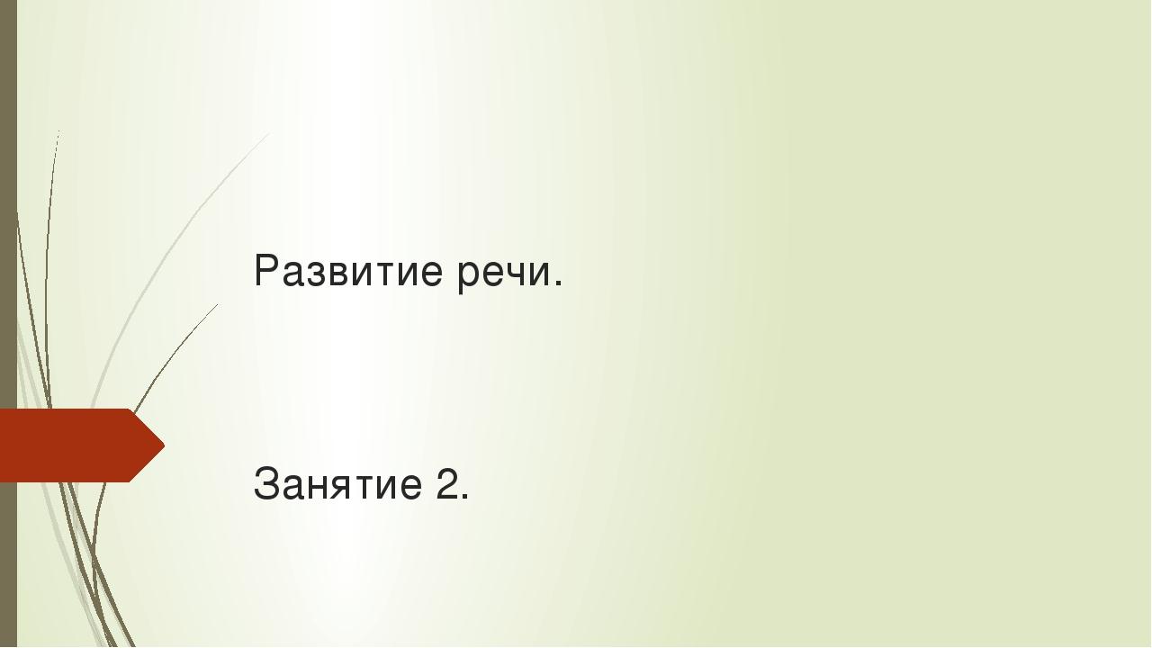 Развитие речи. Занятие 2.