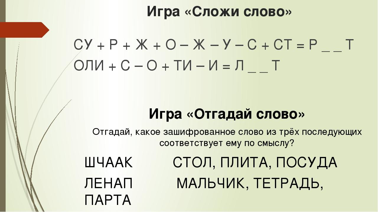 Игра «Сложи слово» СУ + Р + Ж + О – Ж – У – С + СТ = Р _ _ Т ОЛИ + С – О + ТИ...